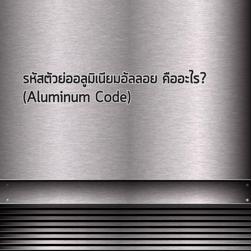 ตัวย่อ อลูมิเนียม อัลลอย Aluminum Code