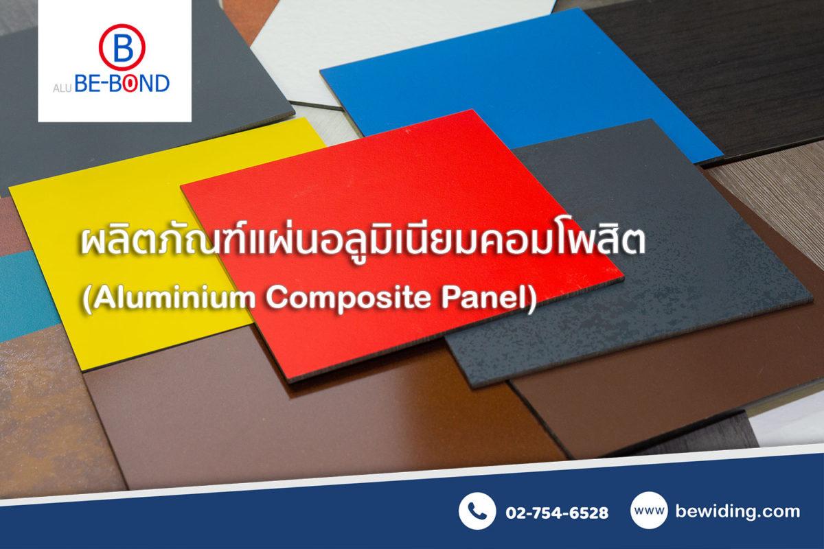 อลูมิเนียมคอมโพสิต (Aluminium Composite Panel)