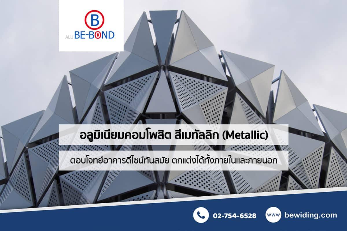 อลูมิเนียมคอมโพสิต สีเมทัลลิก Metallic Aluminium Composite